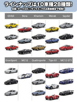 Maserati_kyosho